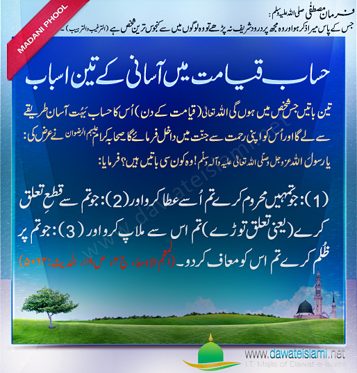 Qayamat Men Aasani