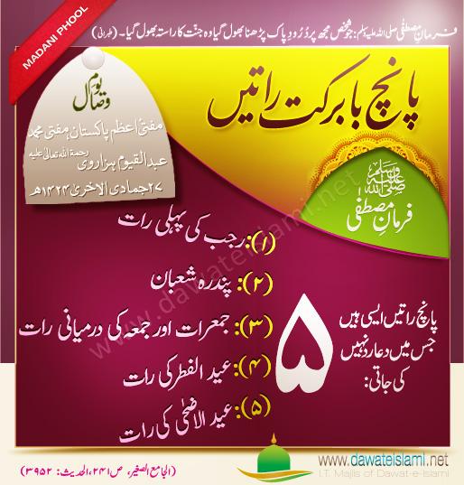 5 Barkat Wali Raat