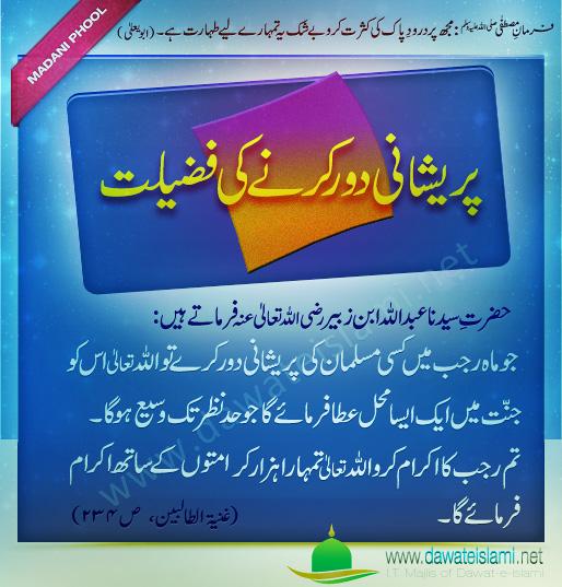 DawateIslami: The Holy Month of Rajab